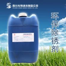 供应钢筋除锈剂_四川钢筋除锈剂图片