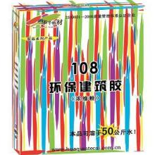供应108胶配方浓缩型108胶粉配制108胶水顶级配方批发