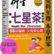 供应香港衍生七星茶20包送湿巾1包
