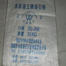 供应乳胶漆专用滑石粉、漆胶专用滑石粉、原子灰专用滑石粉