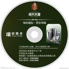 西安光盘刻录印刷