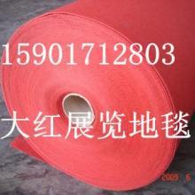 供应地毯展毯批发