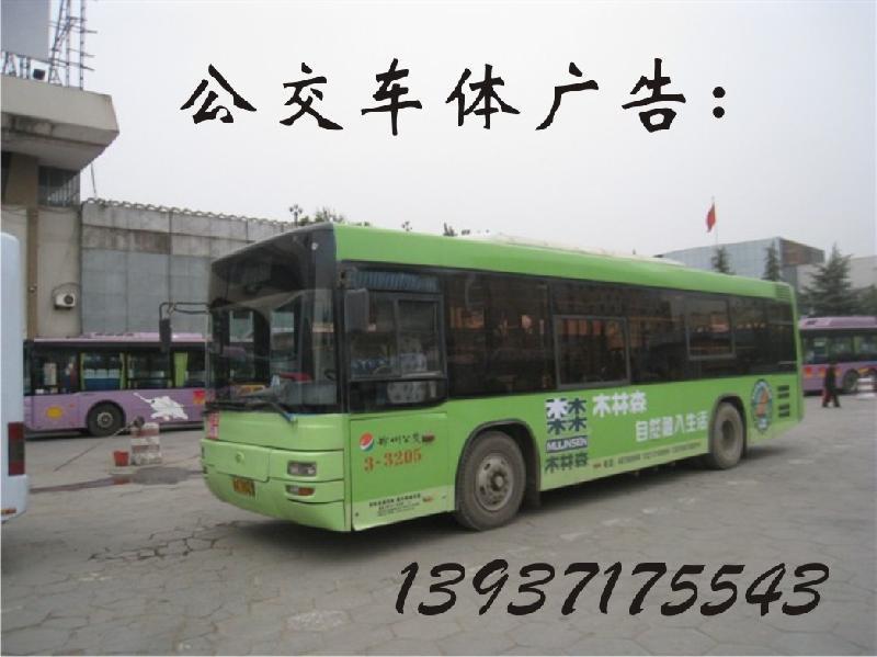郑州公交车体广告公司生产郑州公交广告郑州