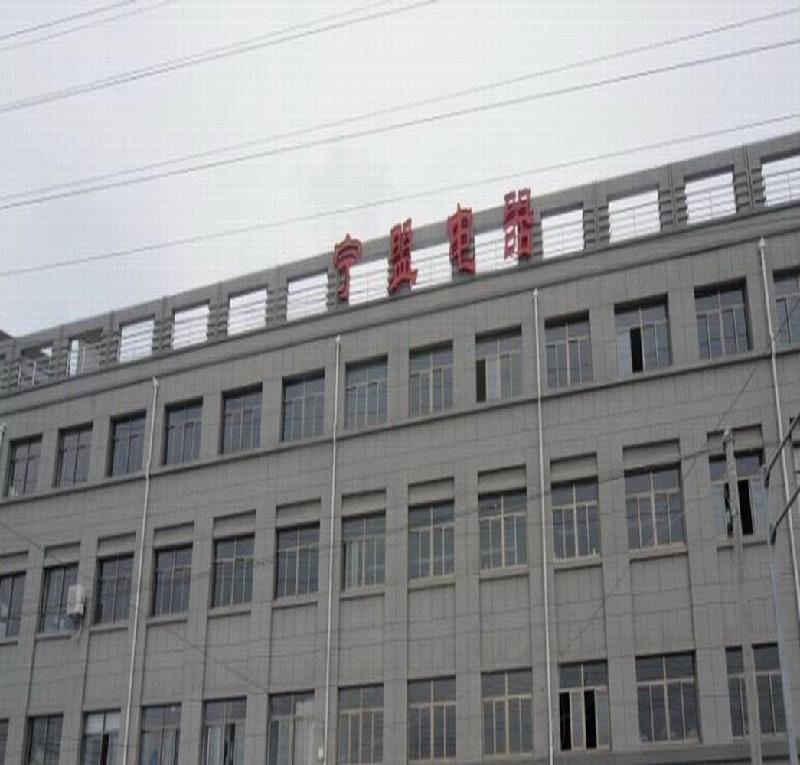 慈溪市宁盟电器有限公司(销售部)图片