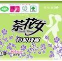 供应茶花女卫生巾 学生装 8片特长夜用装CH96/CH97