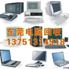 供应东莞专业电脑服务器回收