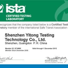 供应ISTA1E包装测试权威通用