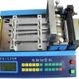 供应PVC//热缩管/玻璃纤维切管机