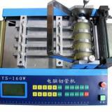 供应击穿底价-国内热缩管专业切管机 网纹管裁切机
