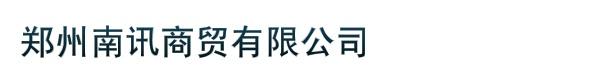 郑州南讯商贸有限公司