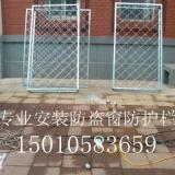 供应北京丰台不锈钢防盗窗安装防护网
