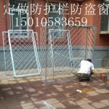 北京通州梨园安装防盗窗不锈钢防护栏护网围栏