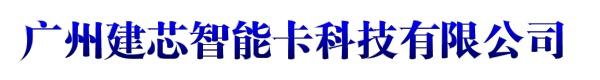 广州建芯智能卡科技有限公司