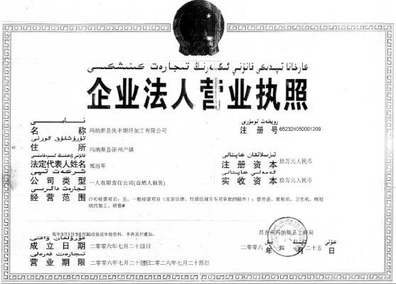 玛纳斯县庆丰钢钎加工有限公司
