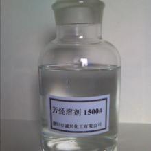 供应芳烃溶剂