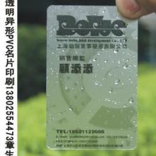 供应PVC磨沙名片印刷