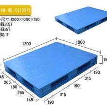 厂家生产销售抚顺塑料叉车托盘 抚顺塑料托盘叉车板垫板托盘图片