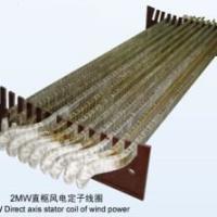 供应广州直枢风电机定子线圈/价格最低
