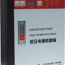 供应电源防雷箱