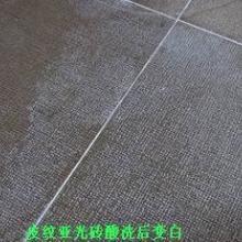 供应白城玻化砖泛白润色养护剂—玻化砖泛白润色养护剂产品推荐