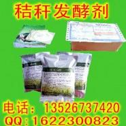 em菌玉米秸秆发酵液发酵玉米秸秆图片