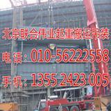 供应北京空调机组吊装专业公司空调机组装卸吊装公司