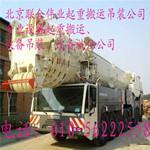 供应北京朝阳起重吊装公司北京朝阳设备搬运吊装公司吊装搬运专业公司