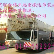 供应北京起重搬运网设备起重搬运设备吊装搬运公司图片