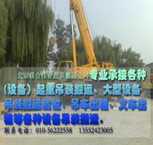 供应北京起重搬运设备公司变压器吊装公司专业吊装搬运公司