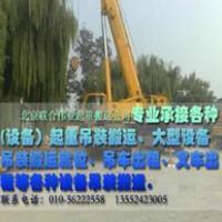供应北京空调机组吊装公司北京起重搬运设备吊装搬运公司