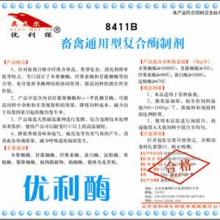 有效提高饲料利用率的畜禽通用复合酶制剂批发