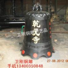 供应铁钟铸铁大钟,铸铜钟,青铜钟,警钟长鸣钟制作批发