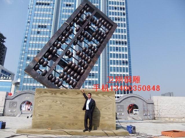 供应城市雕塑铜算盘,广场铜雕塑,鍛铜雕塑,铜浮雕