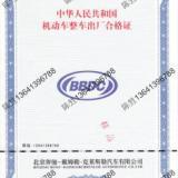 供应辽宁机动车整车合格证印刷制作