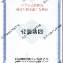 供应轻便摩托车机动车整车合格证印刷