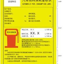 供应轻型乘用车燃油消耗量标识印刷