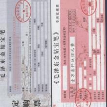供应防伪水印纸收藏票印刷制作批发