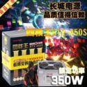 河南长城四核王BTX-450S电源图片