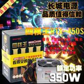 供应河南长城四核王BTX-450S电源/智控0分贝额定350W电源批