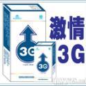 3G胶囊如何验证防伪图片