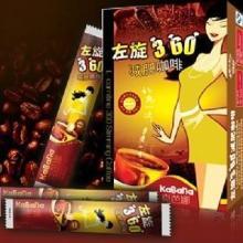 供应左旋360减肥咖啡QQ 左旋360减肥咖啡哪个网站卖的是正品