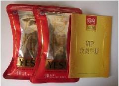 爱瘦YES生厂家供应商图片