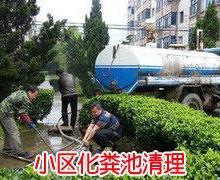 供应江苏南京专抽粪清理清理化粪池 下水道疏通图片