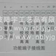 电表电器塑壳激光印字刻字图片