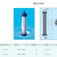 供应膜生物反应器圆柱束式MBR