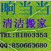 供应南海搬屋服务公司九江搬屋西樵搬屋公司丹灶搬屋公司金沙搬屋公司