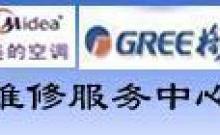 供应深圳南山南头空调维修,深圳南山和众空调安装维修公司图片
