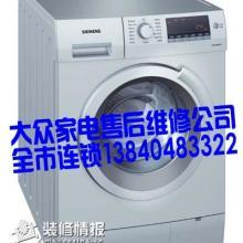 沈阳惠而浦洗衣机维修报价