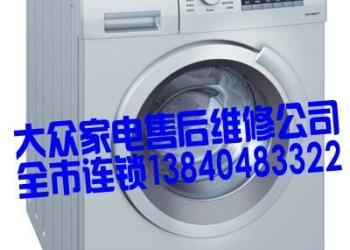 沈阳小天鹅洗衣机维修图片