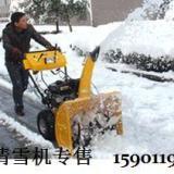 供应锡林郭勒除雪机销售,厂家销售扬雪机,除雪机